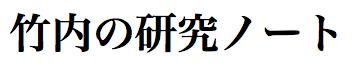 竹内の研究ノート